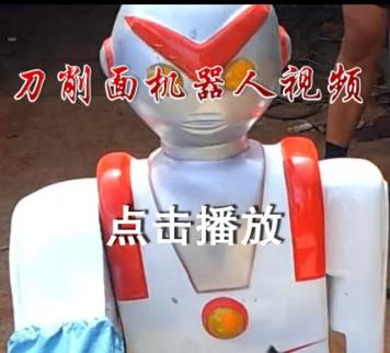 新款玻璃钢材质奥特曼刀削面机器人视频演示