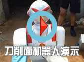 新款第八代奥特曼刀削面机器人视频